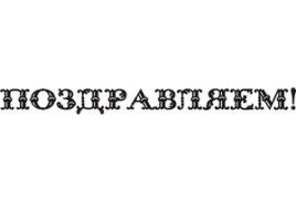 Сергею Александровичу присвоено почётное звание!