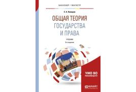 """Девятое издание учебника """"Общая теория государства и права""""!"""