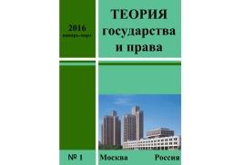 Вышел в свет первый номер журнала «Теория государства и права»